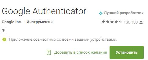 Google Authenticator - процесс установки