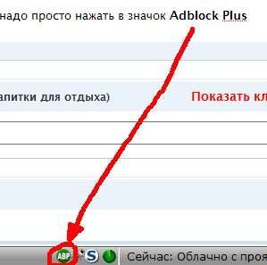 adblock plus - иконка в браузере - скриншот 5