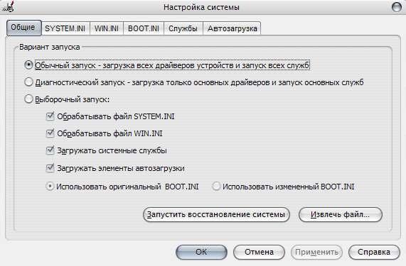 msconfig - настройка системы - способы запуска - скриншот