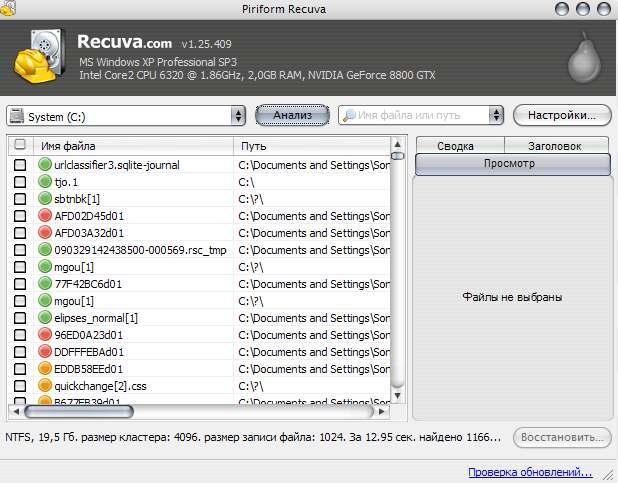 как восстановить удаленные файлы - recuva - окно со списком файлов - скриншот 3