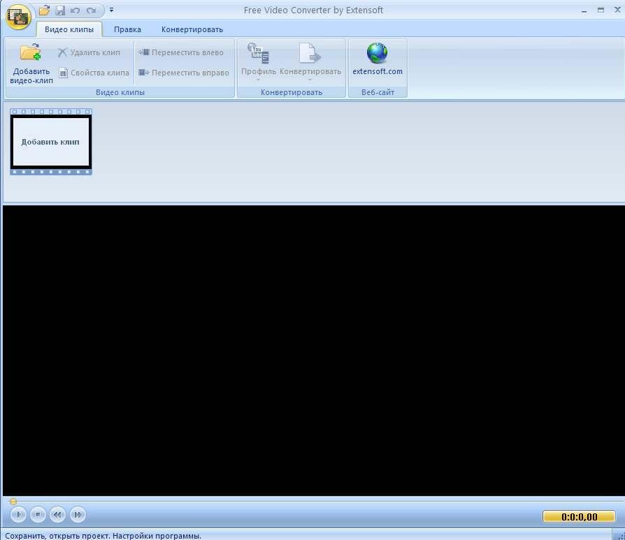 Бесплатный видео-конвертер для компьютера - FreeVideoConverter