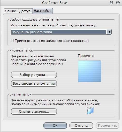 """Как изменить иконки """"Мой компьютер"""", """"Корзина"""" и пр"""