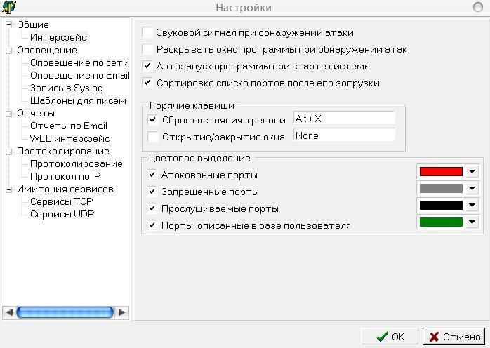 APS - настройки интерфейса - скриншот 1