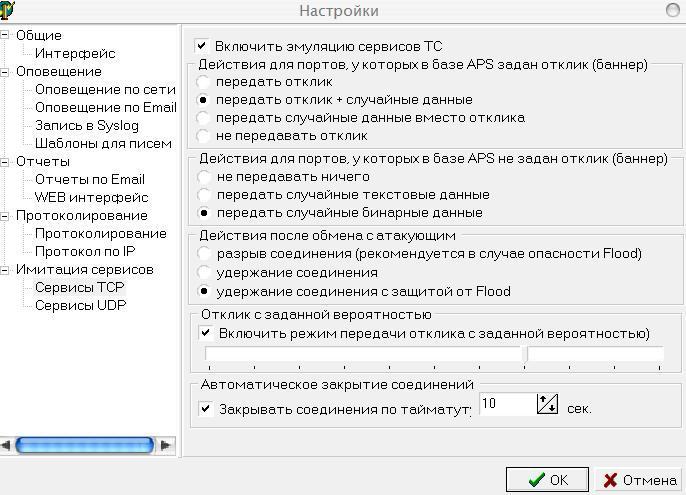 настройки сервисов APS для TCP