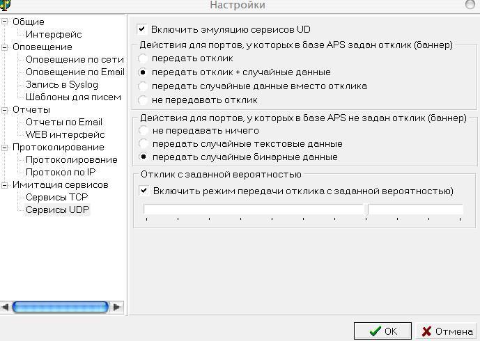 настройки сервисов APS для UDP