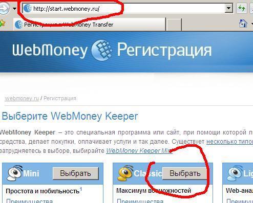 webmoney регистрация