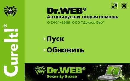 Dr Web CureIt - окно запуска - скриншот 2