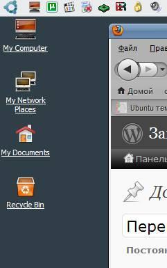 Ubuntu тема Windows - скришот 2