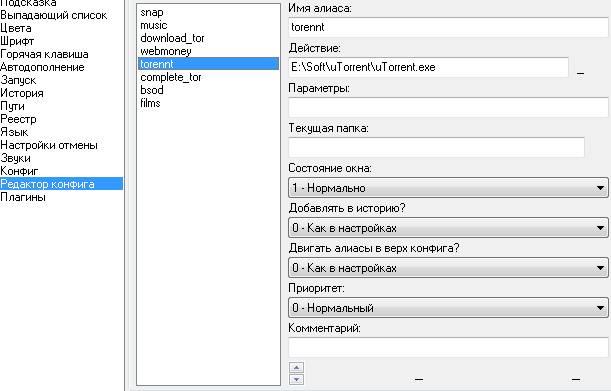 typeandrun алиас
