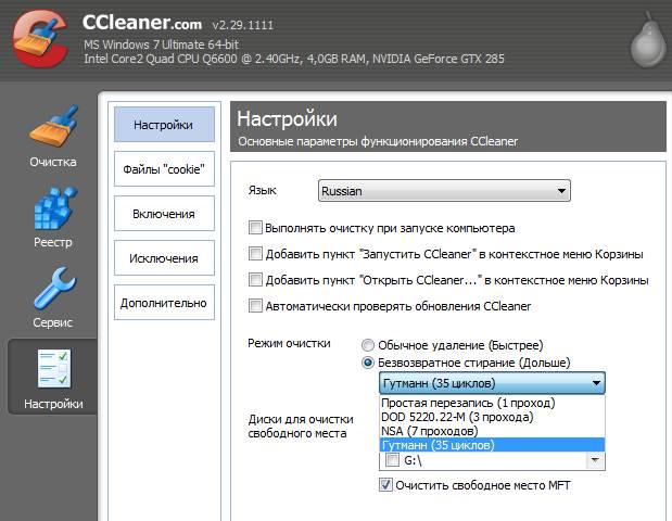 после ccleaner возможно восстановить файлы