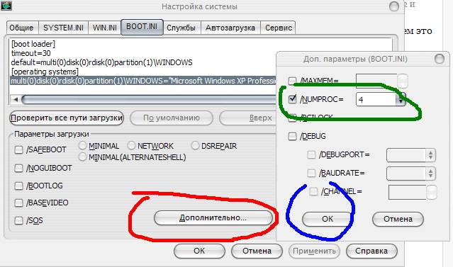 как ускорить загрузку windows - msconfig - настройка - скриншот 1