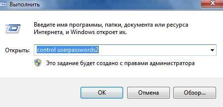 windows7 пуск выполнить