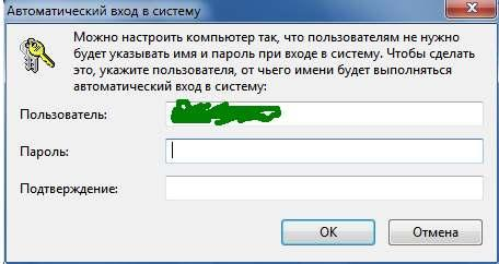 windows7 пароль
