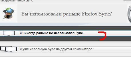 firefox sync настройка2