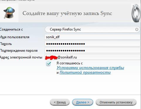 firefox sync настройка3