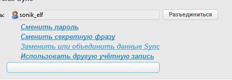 firefox sync настройки4