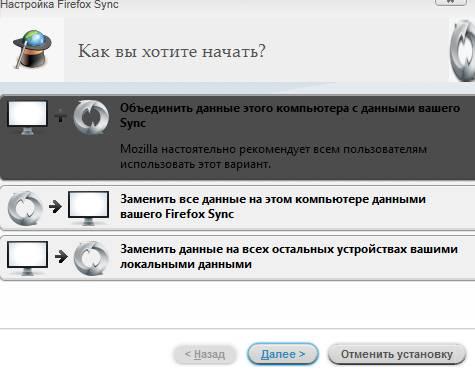 firefox sync настройка5