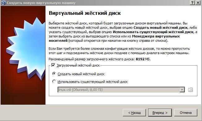 установка linux mint под virtualbox