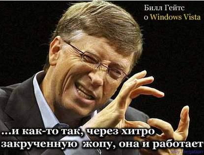 вся правда о windows vista, юмор