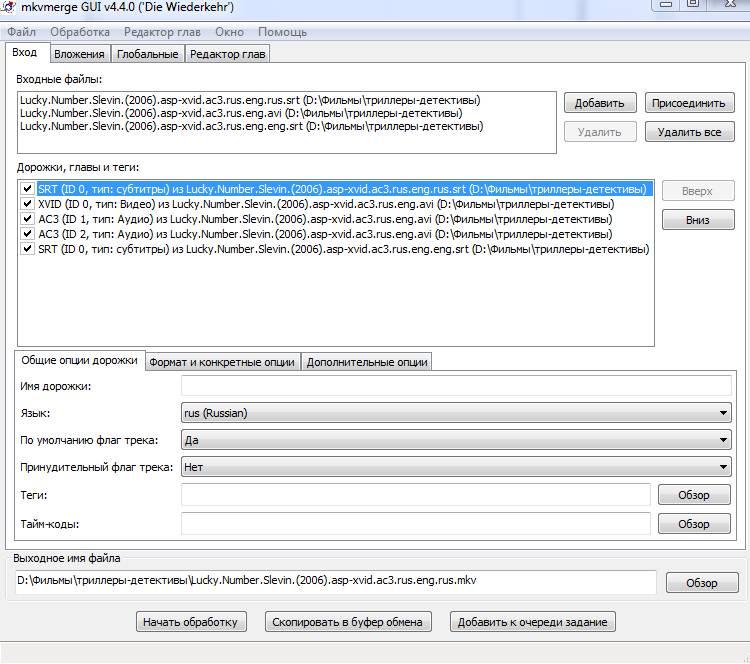 интерфейс после загрузки файлов Mkvtoolnix