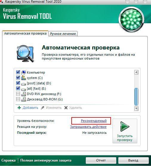 сканирование Kaspersky Removal Tool
