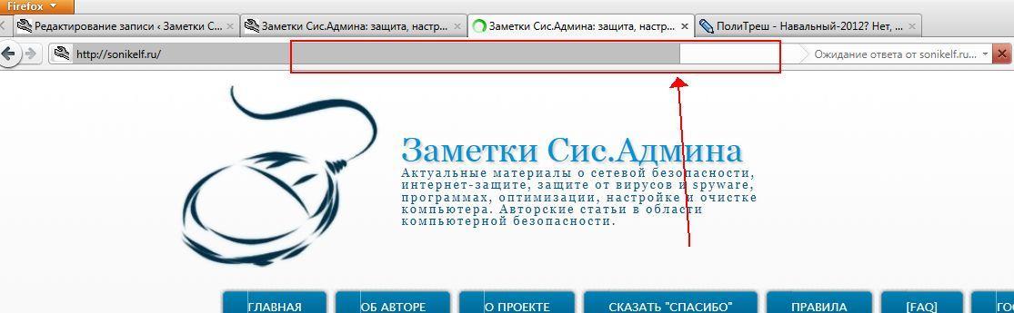 индикатор загрузки сайтов firefox