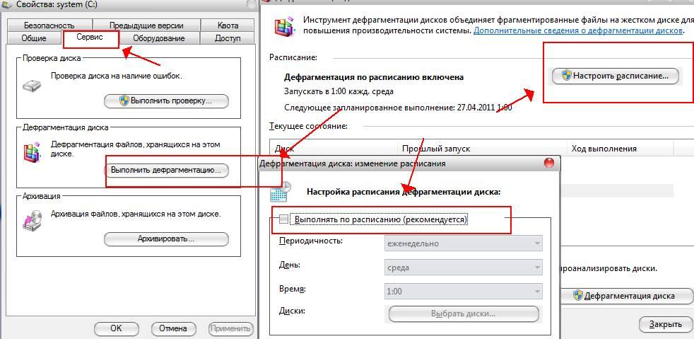 как ускорить диск компьютера - отключаем дефрагментацию по расписанию - скриншот 1