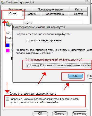 как ускорить диск компьютера, отключение индексации - скриншот 2