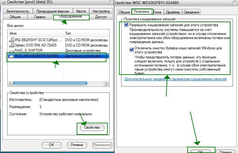 как ускорить диск компьютера - кеширование записей - скриншот 3