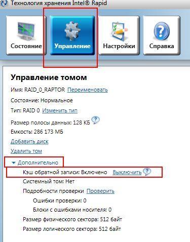 как ускорить диск, включение кеша обратной записи - скриншот 4