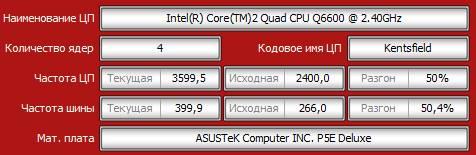 Intel или AMD - скриншот из OCCT