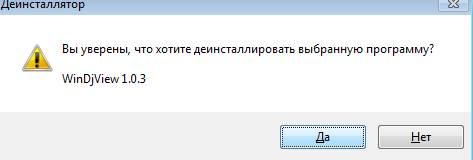 revo uninstaller - как удалить программы полностью - скриншот 3 - запуск процесса удаления