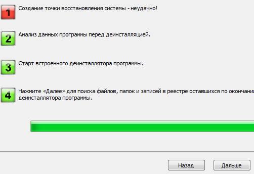 revo uninstaller - как удалить любые программы - скриншот 6 - запуск процесса поиска
