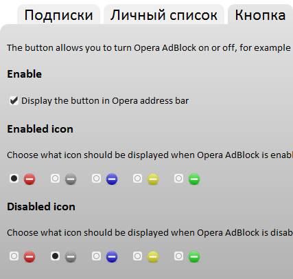 adblock opera настройка рекламы 3