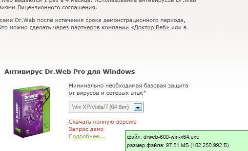 антивирус Доктор Веб - загрузка - скриншот 1