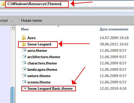 установка mac-темы для windows 7