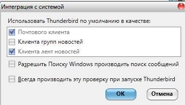Почтовый клиент thunderbird, установка и настройка