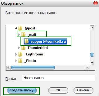 thunderbird, настройка хранения почты