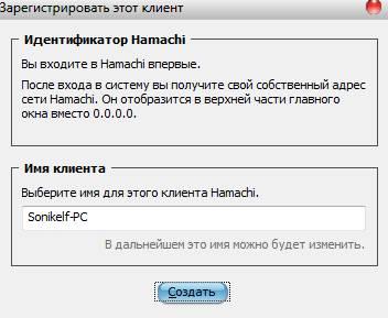 настройка hamachi