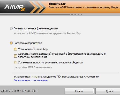 AIMP, установка и настройка