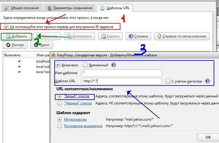 foxyproxy настройка параметры прокси и шаблонов url