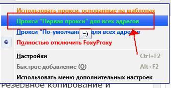foxyproxy настройка, включение прокси