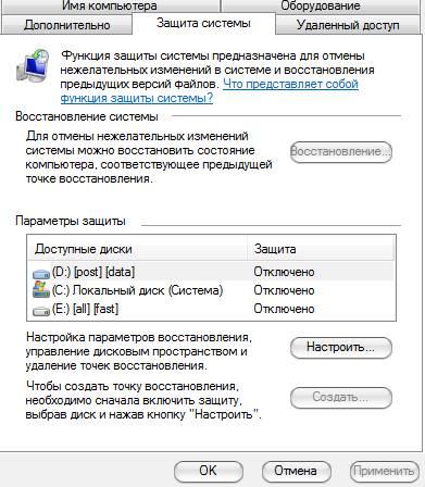 восстановление системы и куда пропадает место - скриншот 1