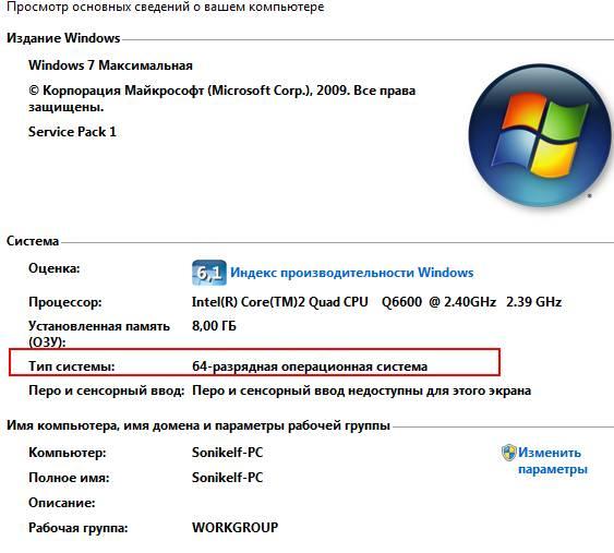 разрядность Windows - как её посмотреть - скриншот