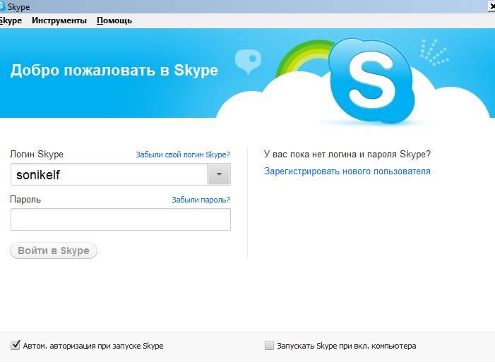 skype, вход