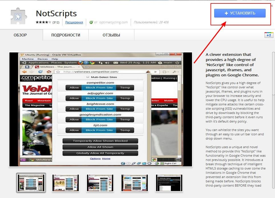 установка NotScripts для Google Chrome