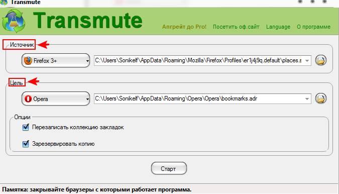 transmute перенос закладок из браузера в браузер