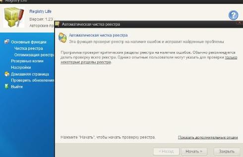 очистить реестр Windows с помощью программы registry life - скриншот 2