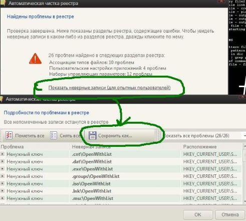 очистить реестр Windows с помощью программы registry life - скриншот 3