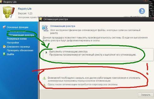 очистить реестр Windows с помощью программы registry life - скриншот 4